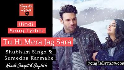 tu-hi-mera-jag-sara-lyrics