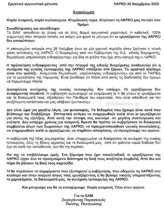 ΛΑΡΚΟ: ΑΝΑΚΟΙΝΩΣΗ ΤΟΥ ΕΡΓΑΤΙΚΟΥ ΑΓΩΝΙΣΤΙΚΟΥ ΜΕΤΩΠΟΥ (ΕΑΜ)