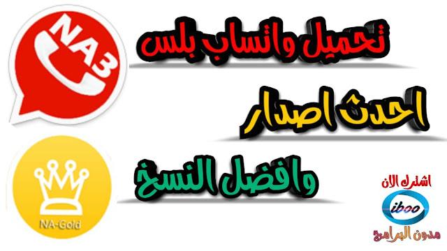 تحميل واتساب ناصر الجعيدي واتس اب بلس