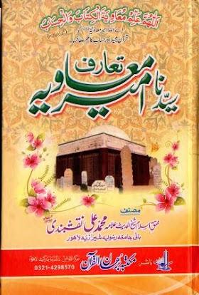 Taaruf Syeduna Ameer E Moaviyyah Urdu Islamic PDF Book By Maulana Muhammad Ali Naqshbandi