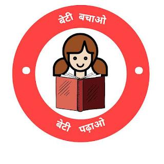 बेटी बचाओ बेटी पढ़ाओ Logo