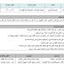 تحضير الوحدة الخامسة في اللغة العربية للصف السابع الفصل الثاني