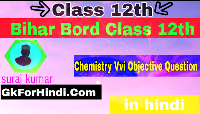 12th Chemistry Vvi Objective Question Answer in Hindi