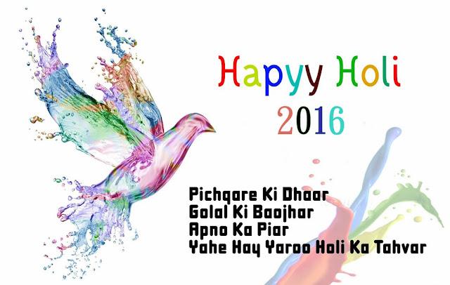 best-happy-holi-quotes-2016