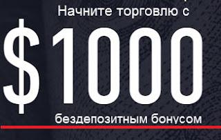 Форекс бонус 1000 финам форекс адрес