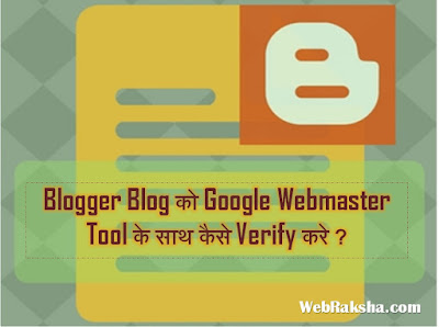 verify-blog-with-google-webmaster-tool