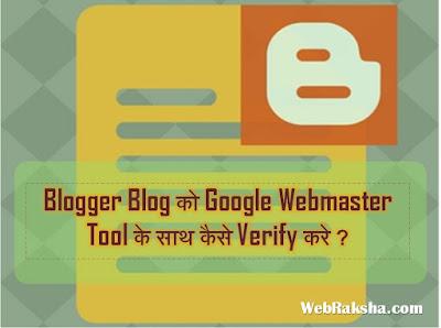 verify-blog-with-google-webmaster-tool