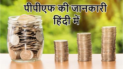 पीपीएफ की जानकारी हिंदी में 2020