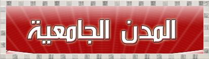 تنسيق وتقديم طلبات التسكين بالمدن الجامعة لجماعة الازهر  للعام الجديد 2014-2015 أول أغسطس