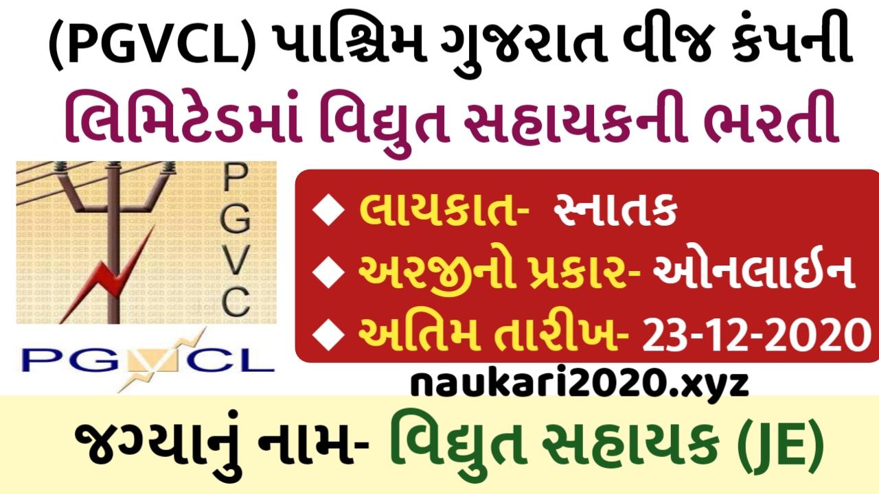 PGVCL Advertisement for the post of Vidyut Sahayak - Junior Engineer (Civil)