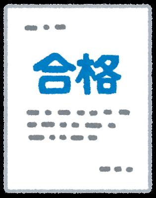 「合格」の書類のイラスト