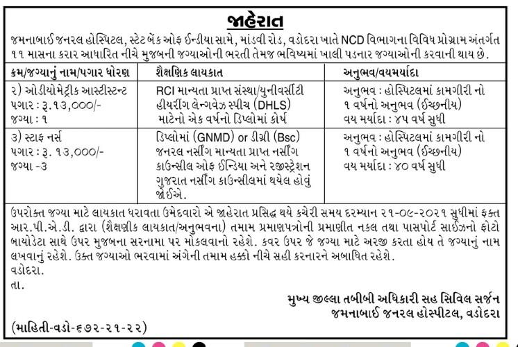 Jamnabai General Hospital Vadodara Recruitment 2021