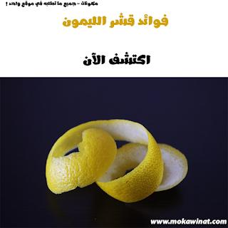 فوائد قشر الليمون المغلي,فوائد قشر الليمون للتنحيف,فوائد قشر الليمون للبشرة,فوائد قشر الليمون للشعر,فوائد قشر الليمون الاخضر,فوائد قشر الليمون للمعدة,فوائد قشر الليمون المجفف,ما هي فوائد قشر الليمون المغلي,ما هي فوائد قشر الليمون للبشرة ما هي فوائد قشر الليمون للتنحيف فوائد قشر الليمون واضراره فوائد قشر الليمون وكيفية استخدامه فوائد قشر الليمون والنعناع فوائد قشر الليمون واضرارها ما هي اضرار قشر الليمون ما هي فوائد قشرة الليمون بحث عن فوائد قشر الليمون من فوائد اكل قشر الليمون فوائد قشر الليمون مع الماء فوائد قشر الليمون مع الثوم ما فوائد قشر الليمون فوائد قشر الليمون للكلى فوائد قشر الليمون للأسنان فوائد قشر الليمون للجسم فوائد اكل قشر الليمون قبل النوم فوائد قشر الليمون الحامض فوائد قشر الليمون في الماء فوائد قشر الليمون في الاكل فوائد قشر الليمون في البيت فوائد قشر الليمون في الرجيم فوائد قشر الليمون فى التنظيف ما فوائد قشر الليمون في التخسيس فوائد مغلي قشر الليمون فوائد قشر الليمون على الريق فوائد قشر الليمون على الوجه ما فوائد قشر الليمون على الريق ما فوائد قشر الليمون للشعر فوائد قشر الليمون صباحا شو فوائد قشر الليمون شنو فوائد قشر الليمون وش فوائد قشر الليمون ماهي فوائد قشر الليمون