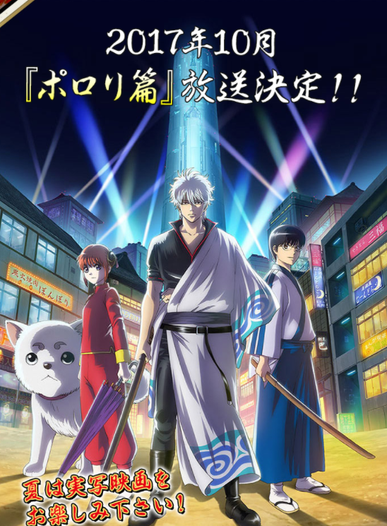 Anime Gintama estrenará nuevo arco en octubre