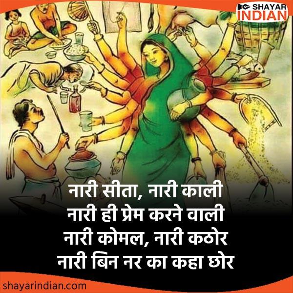 नारी शक्ति, महिला दिवस पर शायरी, Shayari Quotes Status for Womens