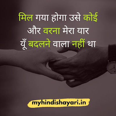 alone-shayari-in-hindi-for-girlfriend