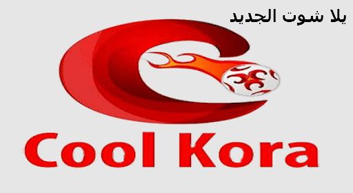 كول كورة بث مباشر مباريات اليوم cool kora الكورة كول حصري بدون تقطيع