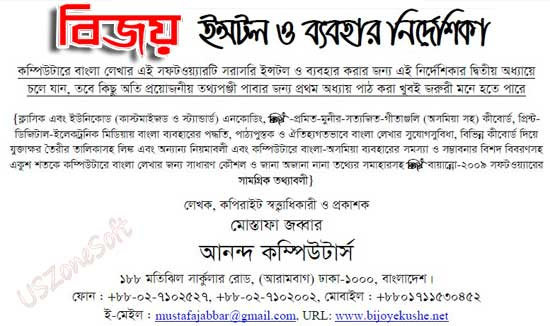 Bijoy Bangla Typing Tutorial PDF, Bijoy user guide complete ebook download