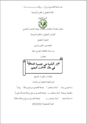 مذكرة ماستر: دور البلدية في التنمية المحلية في ظل القانون الجديد PDF