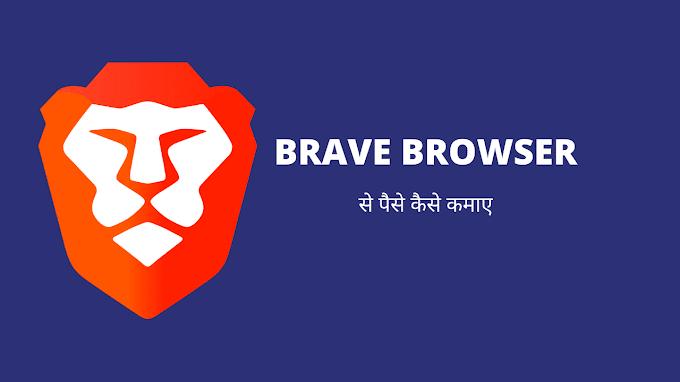 Brave Browser Se Paise Kaise Kamaye