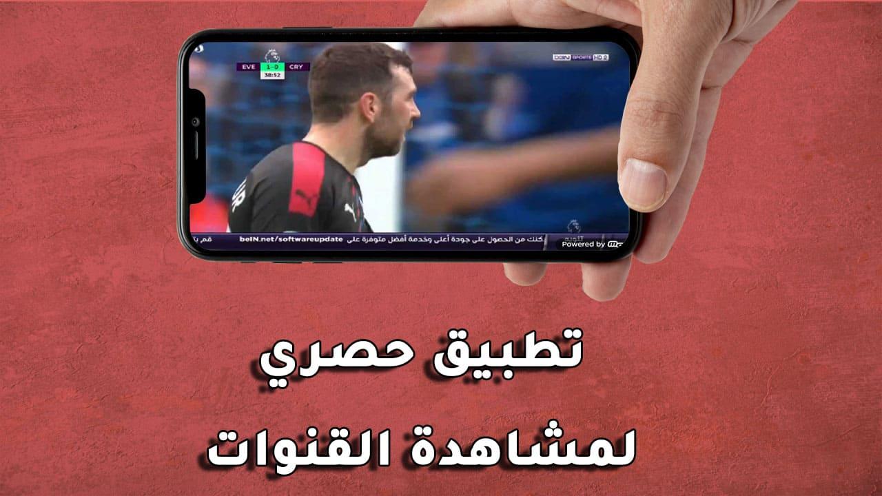 تحميل تطبيق kora live TV apk لمشاهدة جميع القنوات المشفرة ...