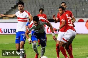 لقاء القمة .. موعد مباراة الاهلي والزمالك في الجولة 21 من الدوري المصري الممتاز