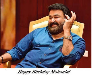 mohanlal birthday photos, mohanlal birthday wishes, mohanlal photos download, mohanlal status videos, Photos Of Mohanlal, Happy Birthday Mohanlal Photos, Photos Of Mohanlal, Mohanlal Birthday Wishes,