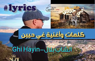 كلمات واغنية الشاب بلال غي حيين مكتوبة-Cheb Bilal-Ghi Hayin-Lyrics كلمات أغنية غي حين الشاب بلال-Les paroles Ghi Hayin-CHEB BILAL