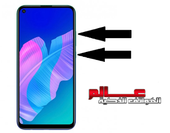 طريقة فرمتة و تجاوز قفل هواوي Hard Reset HUAWEI Y7p  طريقة فرمتة هاتف هواوي Huawei Y7p، كيفية فرمتة هاتف هواوي HUAWEI Y7p ،  ﻃﺮﻳﻘﺔ ﻓﻮﺭﻣﺎﺕ هواوي HUAWEI Y7p ، ﺍﻋﺎﺩﺓ ﺿﺒﻂ ﺍﻟﻤﺼﻨﻊ هواوي نوفا Huawei nova 7 ، نسيت نمط القفل او كلمه السر هواوي HUAWEI Y7p، نسيت نمط الشاشة أو كلمة المرور في هاتفك المحمول هواوي HUAWEI Y7p