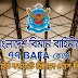 Join Bangladesh Air Force 77 BAFA Course as a flight cadet