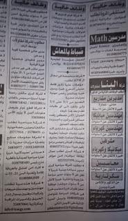 وظائف الأهرام والوسيط مصر الجمعة 27/3 alahram jobs