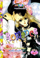 การ์ตูน Romance เล่ม 173