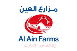 مزارع العين للانتاج الحيواني   تعلن مزارع العين للانتاج الحيواني عن توفر احدث الوظائف الشاغرة لعدة تخصصات بمختلف انواعها الوظيفية للمواطنين والمقيمين في امارة العين الأمارات العربية المتحدة .   نكون قد وصلنا إلى نهاية المقال المقدم والذي تحدثنا فيه عن وظائف مزارع العين  ، والذي قدمنا لكم من خلالة طريقة التوظيف في مزارع العين للإنتاج الحيواني ، كما قمنا بتزويدكم بتفاصيل الوظائف مزارع العين ، كل هذا قدمنا لكم عبر هذا المقال .