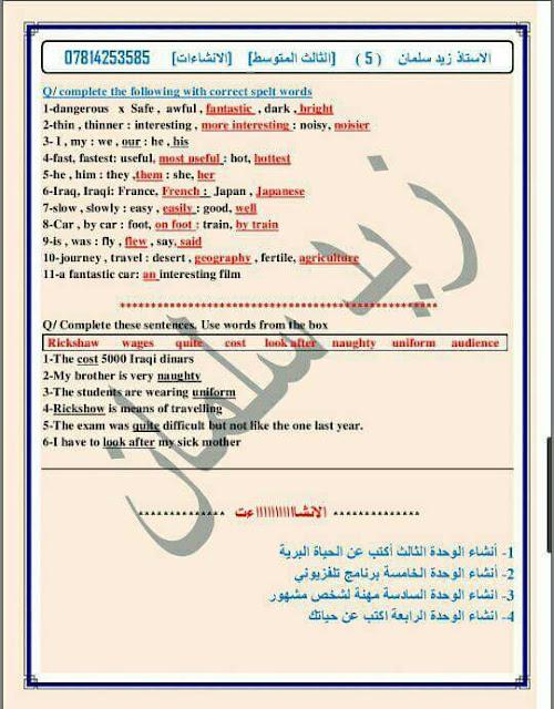 مرشحات الأنكليزي الثالث المتوسط 2019 - المدرس العراقي