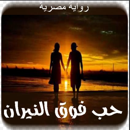رواية حب فوق النيران - شيماء نعمان