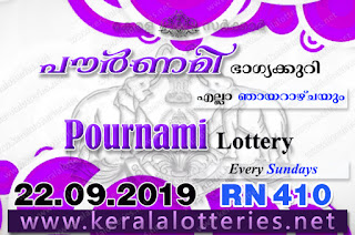 "Keralalotteries.net, ""kerala lottery result 22 9 2019 pournami RN 410"" 22st September 2019 Result, kerala lottery, kl result, yesterday lottery results, lotteries results, keralalotteries, kerala lottery, keralalotteryresult, kerala lottery result, kerala lottery result live, kerala lottery today, kerala lottery result today, kerala lottery results today, today kerala lottery result,22 9 2019, 22.9.2019, kerala lottery result 22-9-2019, pournami lottery results, kerala lottery result today pournami, pournami lottery result, kerala lottery result pournami today, kerala lottery pournami today result, pournami kerala lottery result, pournami lottery RN 410 results 22-9-2019, pournami lottery RN 410, live pournami lottery RN-410, pournami lottery, 22/09/2019 kerala lottery today result pournami, pournami lottery RN-410 22/9/2019, today pournami lottery result, pournami lottery today result, pournami lottery results today, today kerala lottery result pournami, kerala lottery results today pournami, pournami lottery today, today lottery result pournami, pournami lottery result today, kerala lottery result live, kerala lottery bumper result, kerala lottery result yesterday, kerala lottery result today, kerala online lottery results, kerala lottery draw, kerala lottery results, kerala state lottery today, kerala lottare, kerala lottery result, lottery today, kerala lottery today draw result"