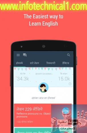 أحسن و أشهر 5 تطبيقات لتعلم اللغة الإنجليزية بكل سهولة مجانا