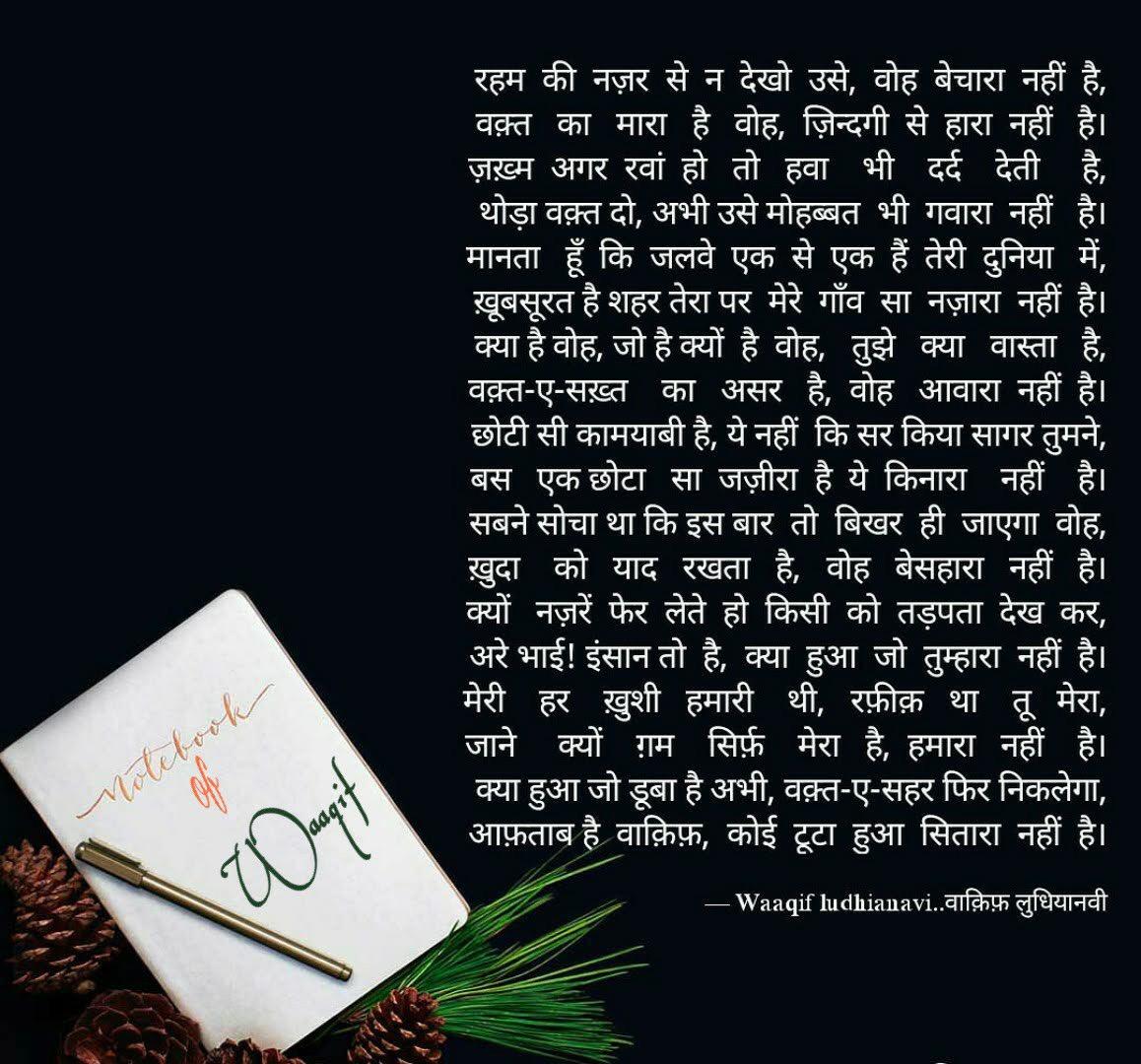 Hindi, English and Urdu Poetry: Waaqif Ki Ghazal