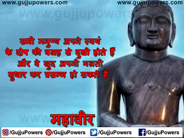 bhagwan mahavir quotes