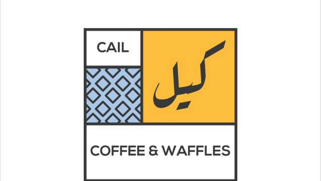 أسعار منيو ورقم وعنوان فروع كيل كافيه cail coffee