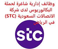 وظائف إدارية شاغرة لحملة البكالوريوس لدى شركة الاتصالات السعودية (STC) في الرياض تعلن شركة الاتصالات السعودية (STC), عن توفر وظائف إدارية شاغرة لحملة البكالوريوس, للعمل لديها في الرياض وذلك للوظائف التالية: 1- محلل أول لمزايا الموارد البشرية   (Senior HR Benefits Analyst): المؤهل العلمي: بكالوريوس إدارة أعمال، موارد بشرية أو ما يعادلهم الخبرة: سنتان على الأقل من العمل في عمليات الموارد البشرية, ويفضل في قطاع التكنولوجيا / الاتصالات للتـقـدم إلى الوظـيـفـة اضـغـط عـلـى الـرابـط هـنـا 2- أخصائي إدارة المنتجات   (Product Management specialist): المؤهل العلمي: بكالوريوس إدارة أعمال، الاقتصاد، نظم معلومات إدارية الخبرة: أربع سنوات على الأقل من العمل في مجال الاستراتيجية وتحليل البيانات, وإعداد التقارير في قطاع تقنية المعلومات للتـقـدم إلى الوظـيـفـة اضـغـط عـلـى الـرابـط هـنـا       اشترك الآن في قناتنا على تليجرام        شاهد أيضاً: وظائف شاغرة للعمل عن بعد في السعودية     أنشئ سيرتك الذاتية     شاهد أيضاً وظائف الرياض   وظائف جدة    وظائف الدمام      وظائف شركات    وظائف إدارية                           لمشاهدة المزيد من الوظائف قم بالعودة إلى الصفحة الرئيسية قم أيضاً بالاطّلاع على المزيد من الوظائف مهندسين وتقنيين   محاسبة وإدارة أعمال وتسويق   التعليم والبرامج التعليمية   كافة التخصصات الطبية   محامون وقضاة ومستشارون قانونيون   مبرمجو كمبيوتر وجرافيك ورسامون   موظفين وإداريين   فنيي حرف وعمال     شاهد يومياً عبر موقعنا صندوق الاستثمارات العامة توظيف مطلوب مستشار قانوني شركة روان للحفر وظائف صندوق الاستثمارات العامة مطلوب مترجم صندوق الاستثمارات العامة وظائف البنك السعودي للاستثمار توظيف مطلوب حارس امن وظائف رياض اطفال مطلوب محامي وظائف حراس أمن بدون تأمينات الراتب 3600 ريال بنك الانماء توظيف وظائف حراس امن بدون تأمينات الراتب 3600 ريال وظائف مترجمين وظائف طب اسنان وظائف بنك سامبا شركة زهران للصيانة والتشغيل بنك ساب توظيف بنك سامبا توظيف وظائف بنك ساب