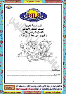 حصريا بوكليت مدرسة دلتا للغات في منهج اللغة العربية للصف الثالث الابتدائي الترم الأول