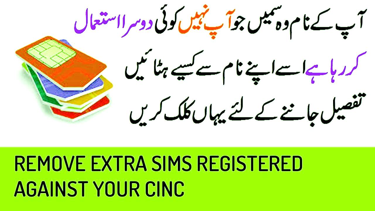How to cancel sim registration online - How to remove Extra SIMs registered against your id card