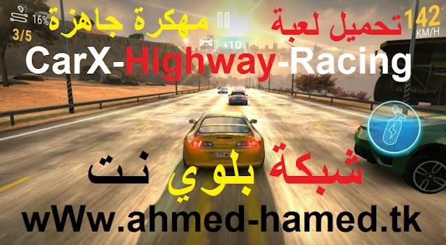 CarX-Highway-Racing,شبكة بلوي نت,تحميل لعبة CarX Highway Racing مهكرة,العاب مهكرة,تطبيقات مدفوعة