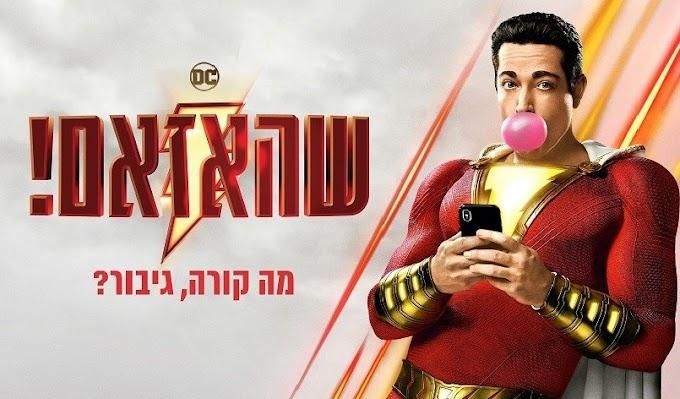 שהאזאם / Shazam