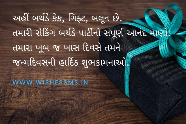 happy birthday in gujarati language, happy birthday wishes in gujarati text for friend, happy birthday wishes in gujarati text, જન્મદિવસની હાર્દિક શુભેચ્છા સંદેશ, જન્મદિવસની શુભેચ્છા sms, happy birthday in gujarati sms, birthday wishes in gujrati, birthday wishes gujarati sms, birthday sms gujarati happy birthday wishes sms gujarati, happy birthday text message gujarati, birthday wishes gujarati text