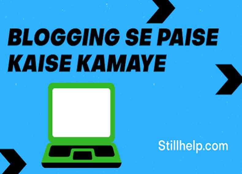 Free Blog Website कैसे बनाये 2020