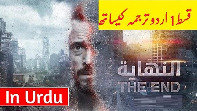Al Nehaya Episode 1 Urdu Subtitles || al nehaya series in urdu