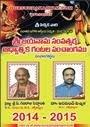 Oursubhakaryam's (Pichuka vari) Gantala Panchangam 2014-15