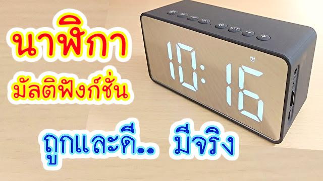 นาฬิกาปลุกดิจิตอล ถูกและดี ราคาไม่ถึง 300 บาท เชื่อมต่อบลูทูธ เป็นได้ทั้งลำโพง วิทยุ ฟังเพลง กระจกหน้าจอ LCD นาฬิกาปลุกมัลติฟังก์ชั่น Wireless Bluetooth Alarm Clock